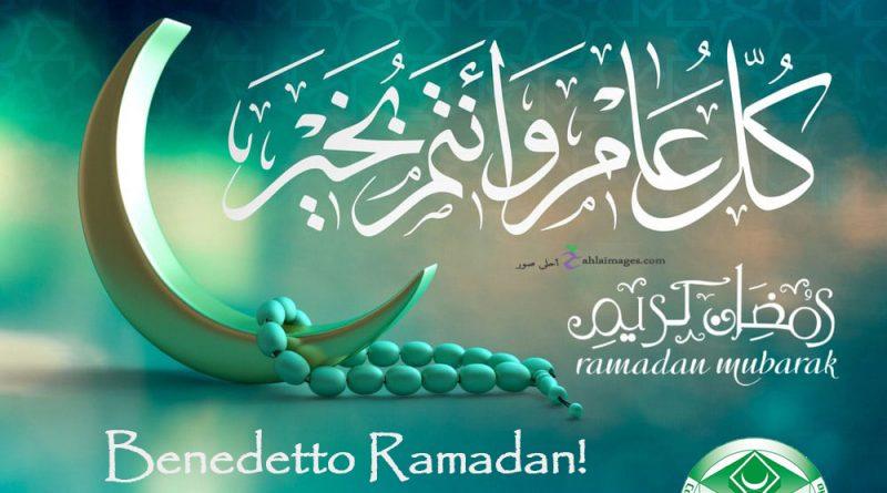 Generoso Ramadan dal CAIL